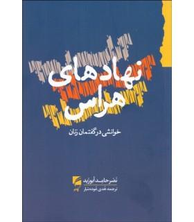 کتاب نهادهای هراس خوانشی در گفتمان زنان