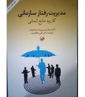 کتاب مدیریت رفتار سازمانی کاربرد منابع انسانی