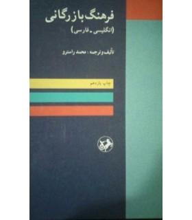 کتاب فرهنگ بازرگانی انگلیسی-فارسی