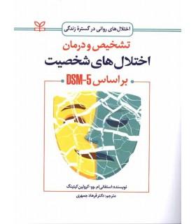 کتاب تشخیص و درمان اختلال های شخصیت بر اساس DSM-5