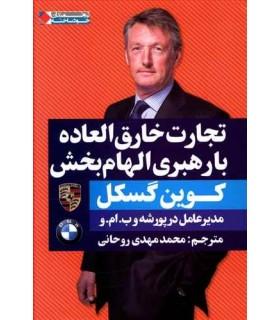 کتاب تجارت خارق العلاده با رهبری الهام بخش کوین گسل