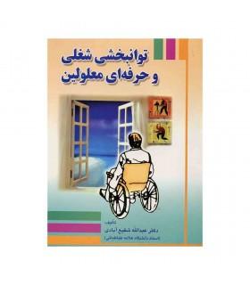 کتاب توان بخشی شغلی و حرفه ای معلولین