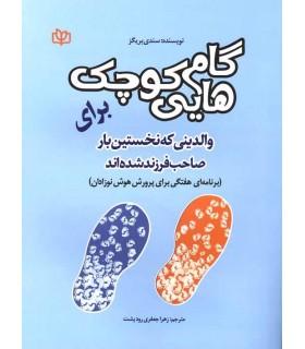 کتاب گام هایی کوچک برای والدینی که نخستین بار صاحب فرزند شده اند