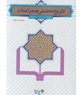 کتاب تاریخ تحلیلی صدر اسلام