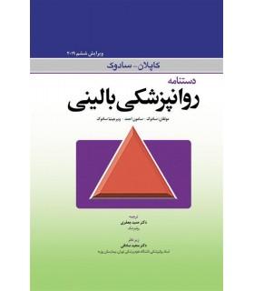 کتاب دستنامه روان پزشکی بالینی کاپلان و سادوک