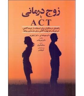 کتاب زوج درمانی با ACT