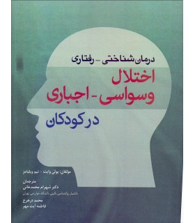 کتاب درمان شناختی رفتاری اختلال وسواسی اجباری در کودکان