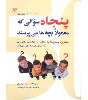 کتاب پنجاه سوالی که معمولا بچه ها می پرسند