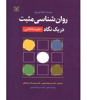 کتاب روان شناسی مثبت در یک نگاه