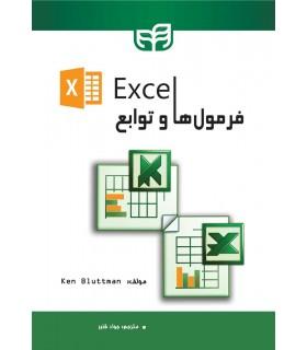 کتاب فرمول ها و توابع Excel