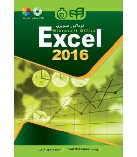 کتاب خودآموز تصویری Excel 2016