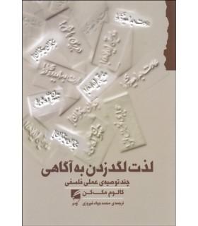 کتاب لذت لگد به آگاهی