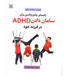 کتاب راهنمای جامع والدین برای سامان دادن ADHD در فرزند خود