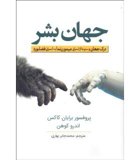 کتاب جهان بشر درک جهان و سیر ما از انسانی میمون نما به انسانی فضانورد