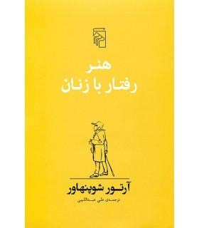 کتاب هنر رفتار با زنان