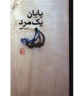 کتاب پایان یک مرد