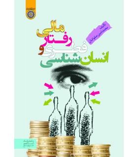 کتاب انسان شناسی فطری و رفتار مالی