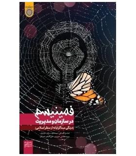 کتاب فمینیسم در سازمان و مدیریت درنگی مبناگرایانه از منظر اسلامی