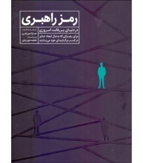 کتاب مدیریت و راهبری مالیات در ایران
