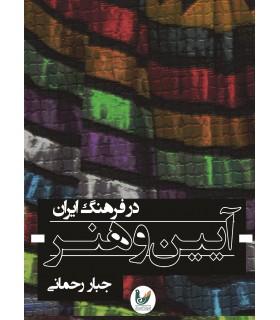 کتاب آیین و هنر در فرهنگ ایرانی