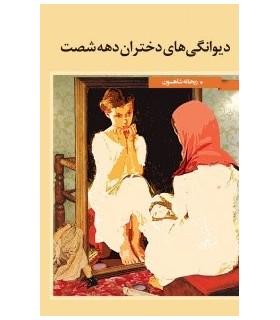 کتاب دیوانگی های دختران دهه شصت