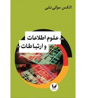کتاب علوم اطلاعات و ارتباطات