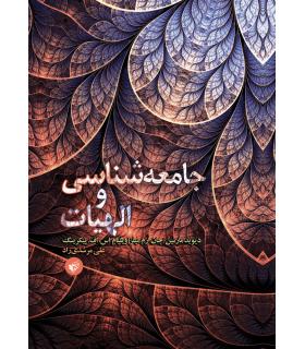 کتاب جامعه شناسی و الهیات