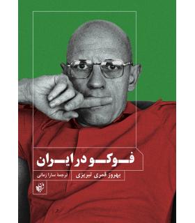 کتاب فوکو در ایران
