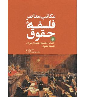 کتاب مکاتب معاصر فلسفه حقوق