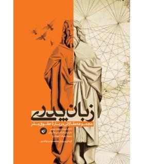کتاب زبان پدری مجموعه مقالاتی درباره حقوق بشر