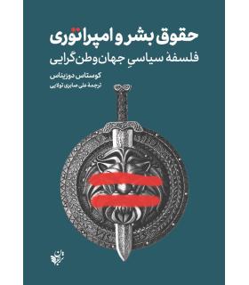کتاب حقوق بشر و امپراتوری