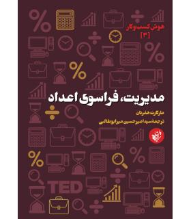 کتاب مدیریت فراسوی اعداد