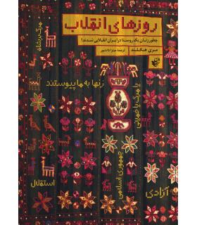 کتاب روزهای انقلاب