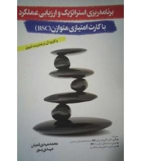کتاب برنامه ریزی استراتژیک و ارزیابی عملکرد با کارت امتیازی متوازن