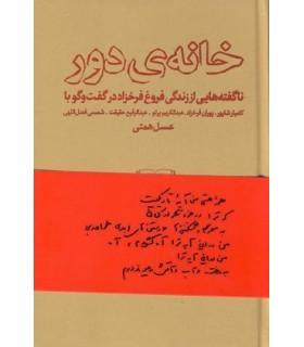 کتاب خانه دور ناگفته هایی از زندگی فروغ فرخزاد