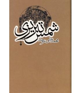 کتاب شمس تبریزی