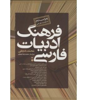 کتاب فرهنگ ادبیات فارسی 2 جلدی