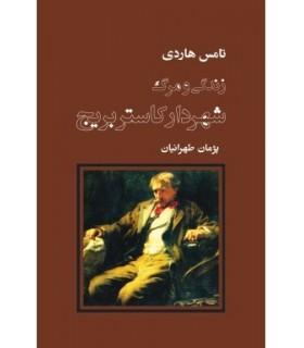 کتاب نظریه های مدرن جامعه شناسی2 هانا آرنت