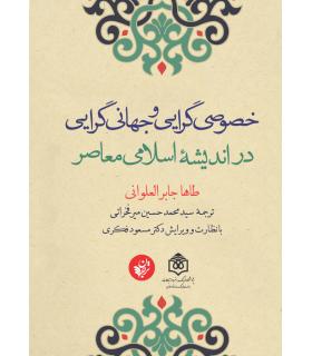کتاب خصوصی گرایی و جهانی گرایی در اندیشه اسلامی معاصر