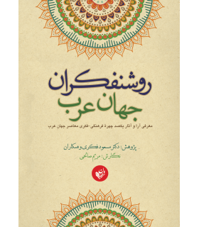 کتاب روشنفکران جهان عرب