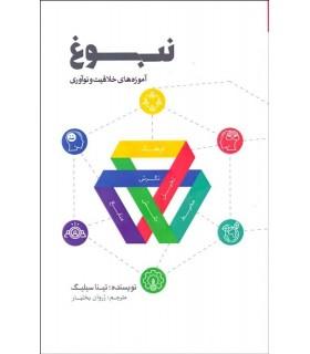 کتاب نبوغ آموزه های خلاقیت و نوآوری