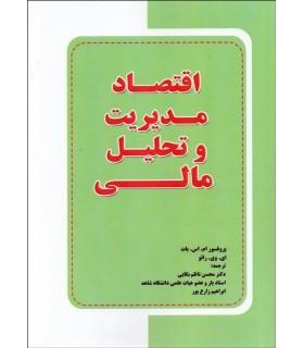 کتاب اقتصاد مدیریت و تحلیل مالی