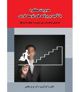 کتاب مدیریت عملکرد با تاکید بر برنامه های توسعه فردی