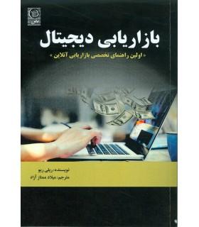 کتاب بازاریابی دیجیتال اولین راهنمای تخصصی بازاریابی آنلاین