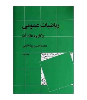 کتاب ریاضیات عمومی و کاربردهای آن جلد 2