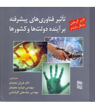 کتاب تاثیر فناوری های پیشرفته بر آینده دولت ها و کشورها