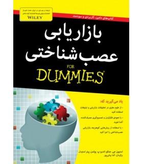 کتاب بازاریابی عصب شناختی