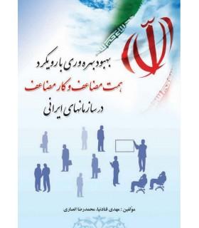 کتاب بهبود بهره وری با همت مضاعف و کار مضاعف در سازمان های ایرانی