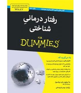 کتاب رفتار درمانی شناختی
