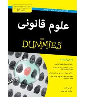 کتاب علوم قانونی